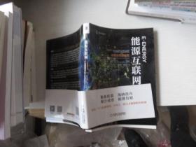 能源互联网 附延伸阅读册 正版