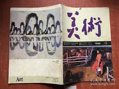 美术1985年第9期