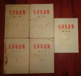 毛泽东选集【第1---5卷】5本合售、(品相以图为准)八三品
