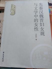 先秦汉魏晋妇女观与文学中的女性  08年初版