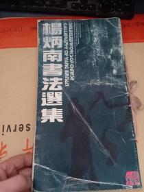杨炳南书法选集<<杨炳南签名带信扎二页>>