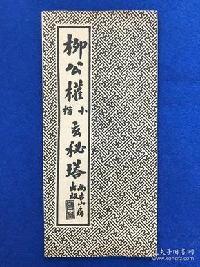 柳公权小楷玄秘塔 (尚古山房出品)