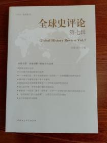 全球史评论(第七辑):多维视野下的地方与全球