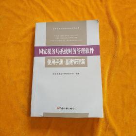 国家税务局系统财务管理软件使用手册. 基建管理篇