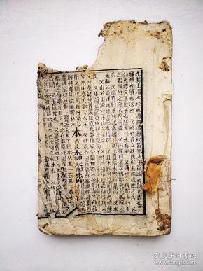 《康熙字典》辰集中,残本