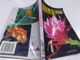 家庭养花300问(第二版) 冯天哲 金盾出版社 1995年1月 32开平装