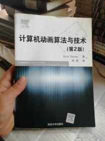 計算機動畫算法與技術(第2版)