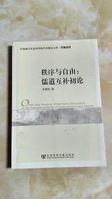 秩序与自由:儒道互补初论