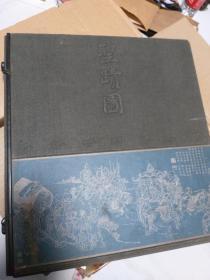 圣迹图 [清]陈尹 绘 ,,木夹板【6开精装,2001年1版1印,仅印100册】。北京图书馆出版