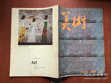 美术(1987年1期)