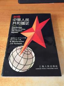 剑桥中华人民共和国史(1966-1982)上册