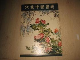 北京中国画选(8开精装 带函套)