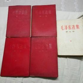 毛泽东选集(1-5卷),.