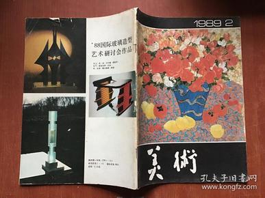 美术1989年第2期.