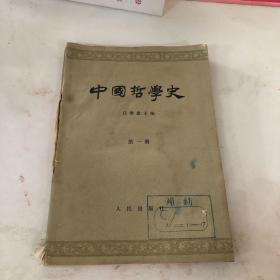 中国哲学史 第一册 先秦部分
