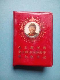 文革版,毛主席语录,毛主席五篇著作,毛主席诗词,(三合一版本)有林彪题词