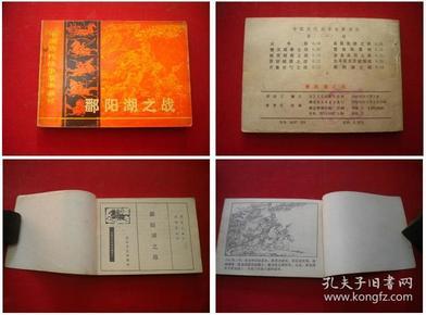 《鄱阳湖之战》,64开谢智良绘,长江文艺1982.10一版一印,711号,连环画