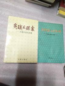 无锡公安论文集(一。二。2本合售)