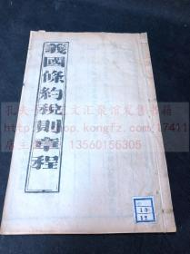《417 意国条约税则章程》 与意大利签订 清末汇刻《大清与诸国条约章程》零种 精刻本 竹纸原装一册全