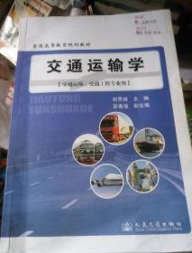 普通高等教育规划教材:交通运输学(交通运输、交通工程专业用)