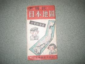日本地圖-這張地圖證明了釣魚島不是日本的,是中國的領土。