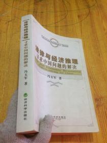 法律与经济推理:寻求中国问题的解决