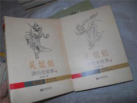吴姐姐讲历史故事 第1、2册(合售)