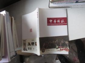 中华辞赋:名家名作艺术品鉴(2014-2015)