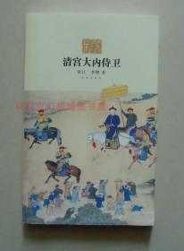正版现货 清宫大内侍卫 常江 李理 故宫出版社