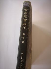 云冈石窟文化