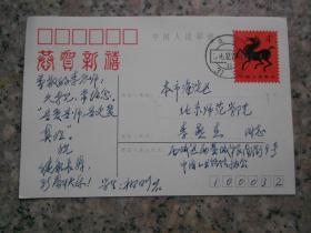 中国工业经济协会铸造模具委员会会长柳*刚给李燕杰贺卡明信片