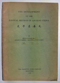 1928年版《先秦名学史》英文版/ 胡适/Hu Shih/ The Development of the Logical Method in Ancient China