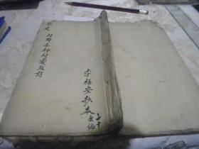 手抄本(祭文)如图120面