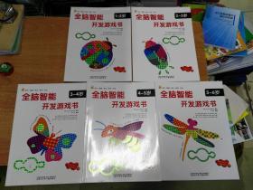 全脑智能开发游戏书(全5册)1-6岁