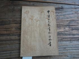 《中国的人物画和山水画》