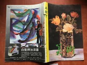 美术 1992年第4期