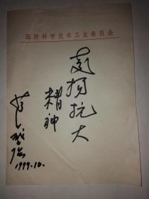 开国少将董启强题词手稿 《发扬抗大精神》(16开 )