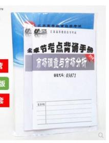 2019江苏自考苏考通03871市场调查与市场分析预测模拟试卷含手册