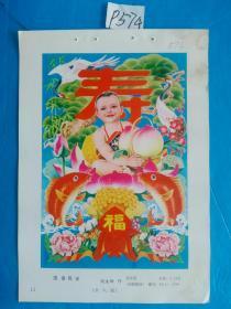 年画、宣传画(年画缩样)国泰民安