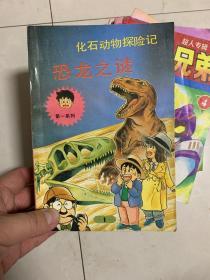 化石动物探险记,第一系列,全五册!