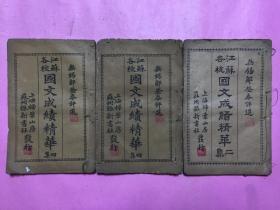 江苏各校国文成绩精华(三册合售)