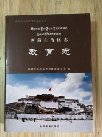 西藏自治区志 教育志