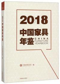 2018中國家具年鑒