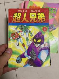 超人兄弟 2,3,4,7,  四册合售!