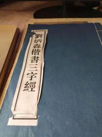 宣纸 线装《刘炳森楷书三字经》