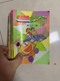 小小神通大百科 漫画(上卷1-5 下卷1-5)共10本