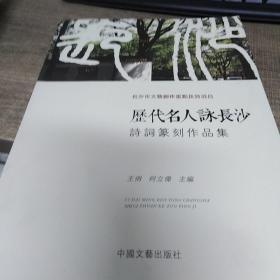 历代名人咏长沙诗词篆刻作品集