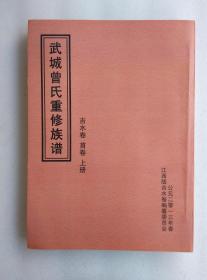 武城曾氏重修族谱 吉水卷 首卷 上册