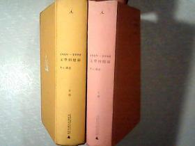 文学回忆录     1989—1994(全2册)
