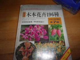 台湾花卉实用图鉴第7辑----木本花卉196种--- 精装本
